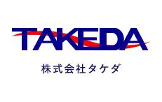 株式会社タケダ