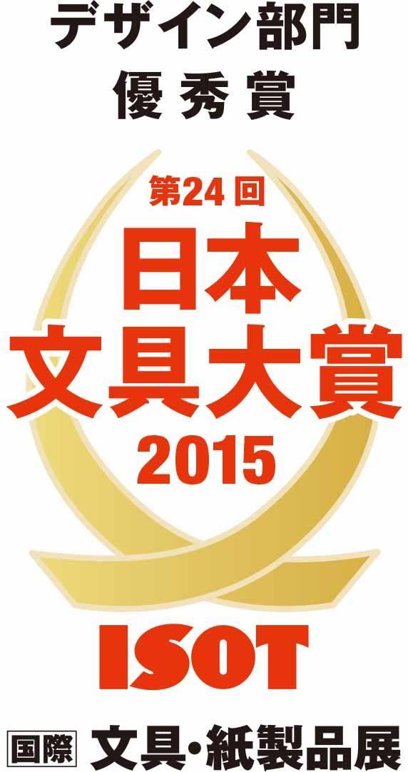 第24回日本文具大賞 デザイン部門優秀賞