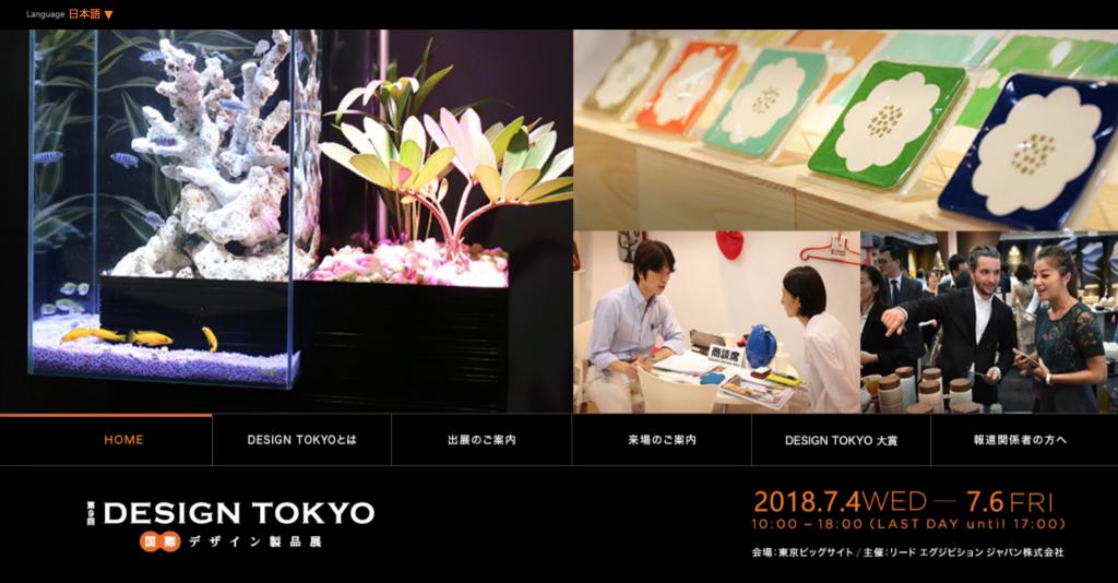 Design Tokyo展